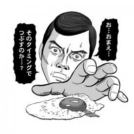 目玉焼きの黄身 いつつぶす? 4 (ビームコミックス)