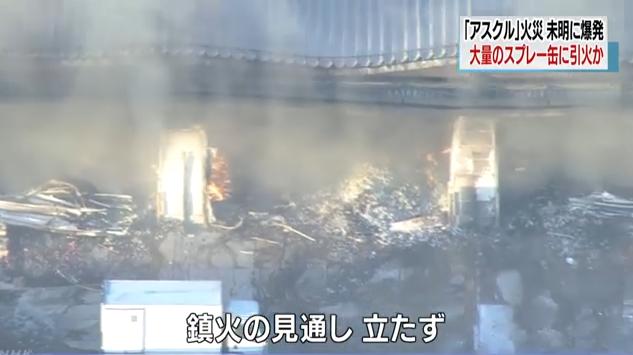 アスクル倉庫火災 未明に爆発2回 スプレー缶に引火か   NHKニュース