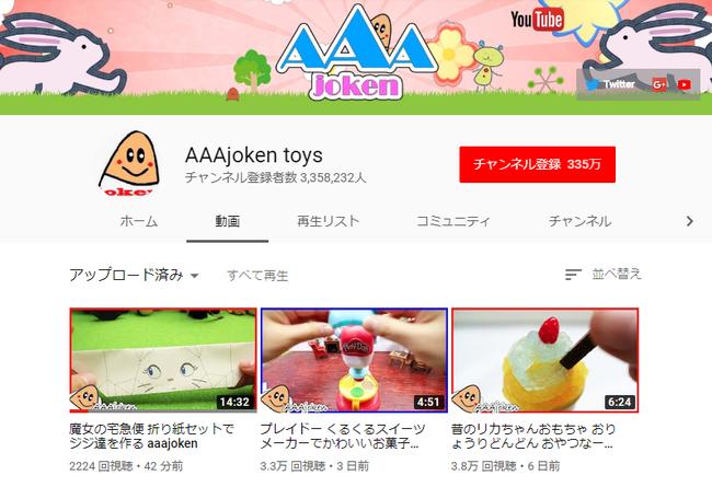 AAAjoken toys   YouTube