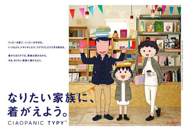 chibimaruko_0826_1