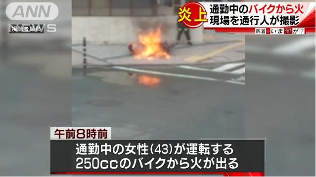 歩道のバイクが激しく炎上