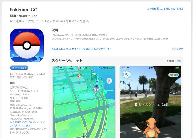 Pokemon GOを App Store で
