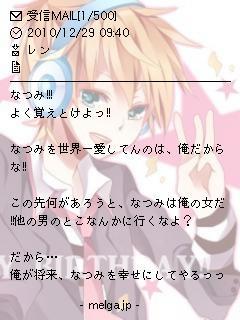 レンくんメル画_l