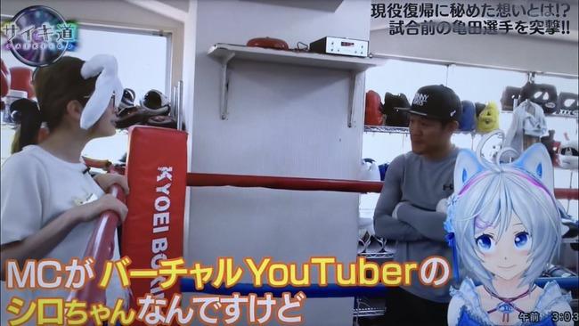 亀田興毅「バーチャルユーチューバーのシロちゃんって誰やねん」