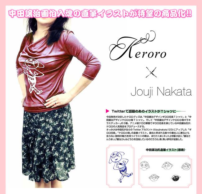 keroro0401_01