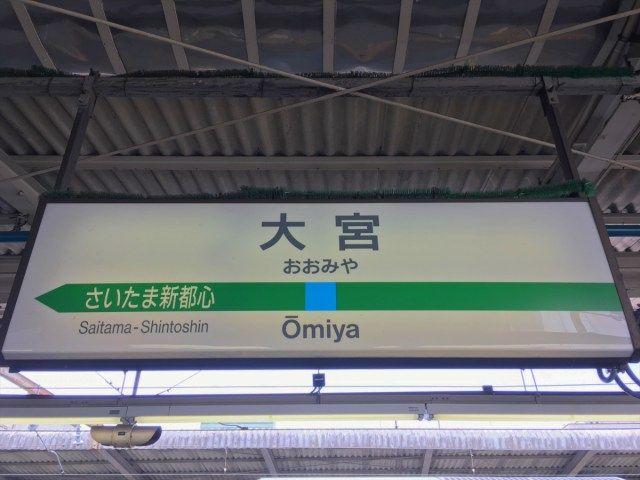 omiya_station_img
