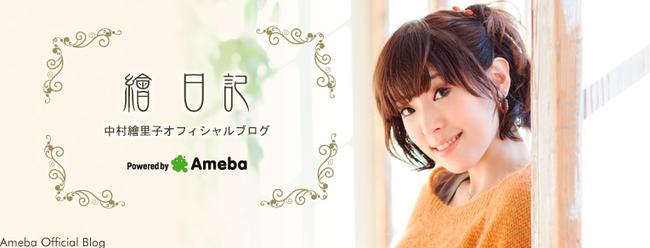 ご報告|中村繪里子オフィシャルブログ【繪 日記】Powered by Ameba2