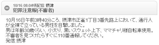 大阪府  『おおさか安全安心情報』