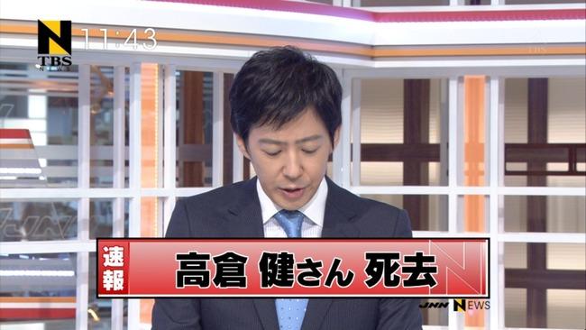 [訃報]  俳優の高倉健さんが死去