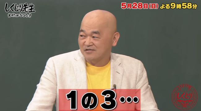 【しくじり先生】5月28日 日 放送予告   YouTube5