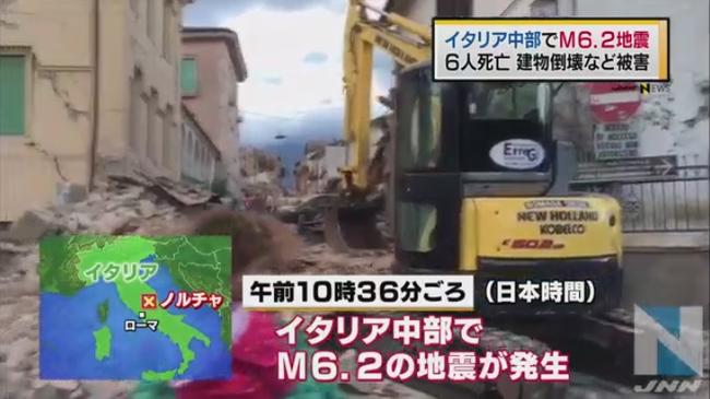 イタリア中部ノルチャでM6.2の地震