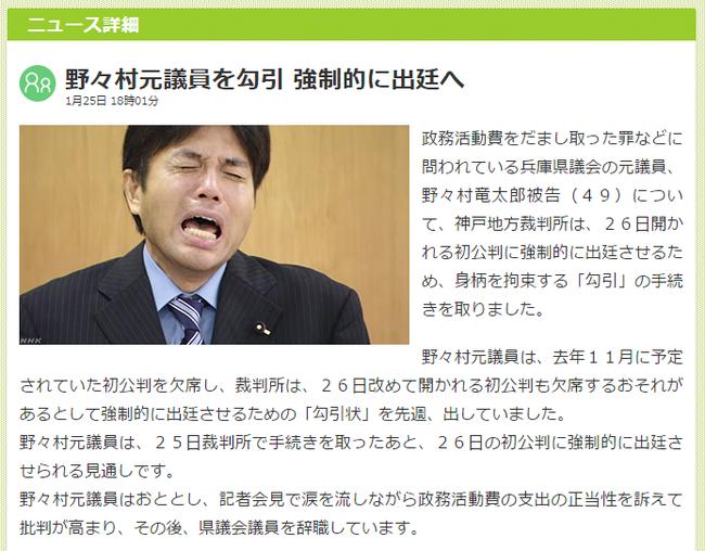 野々村元議員を勾引 強制的に出廷へ NHKニュース