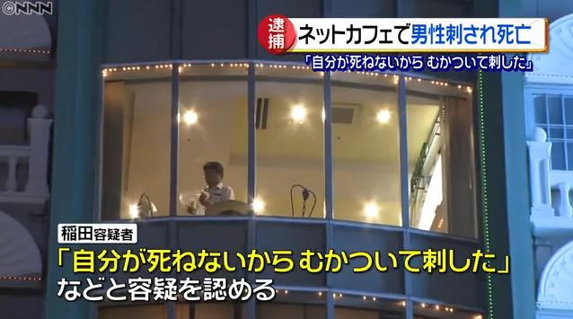 ネットカフェで刺殺「自分が死ねないから」|日テレNEWS24