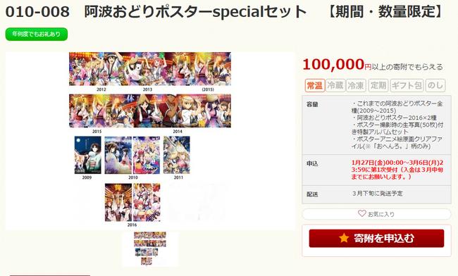 阿波おどりポスターspecialセット 【期間・数量限定】