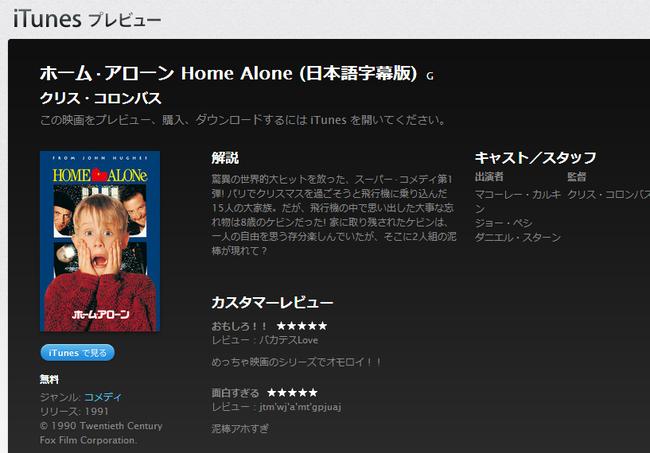 iTunes   映画   ホーム・アローン Home Alone  日本語字幕版