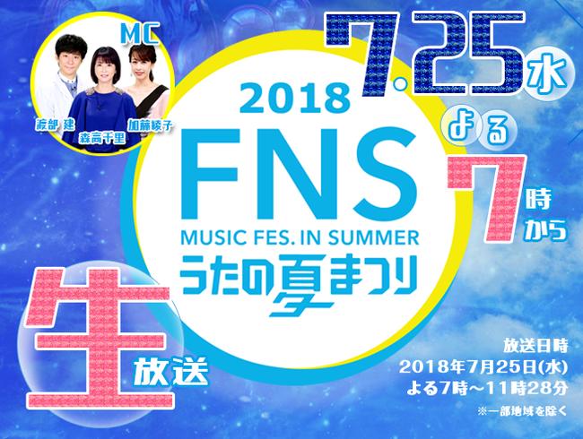 2018 FNSうたの夏まつり【第2弾 出演者・企画発表!】   フジテレビ