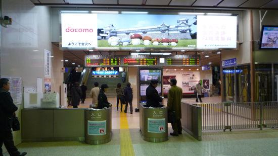 [朗報]  石川県に初めて「自動改札機」が設置される 北陸新幹線金沢駅開業で