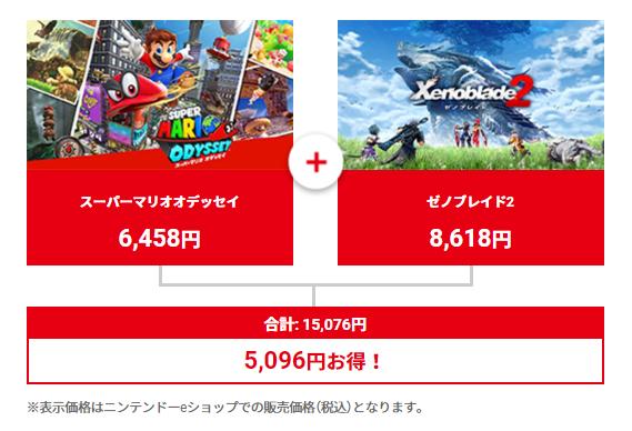 加入者限定特典   Nintendo Switch Online