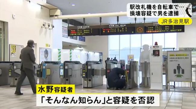 「そんなん知らん」 駅の自動改札を自転車に乗ったまま往復 開閉バー壊した男34逮捕