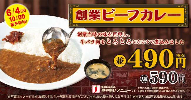 190529_sogyo_beef_curry_news