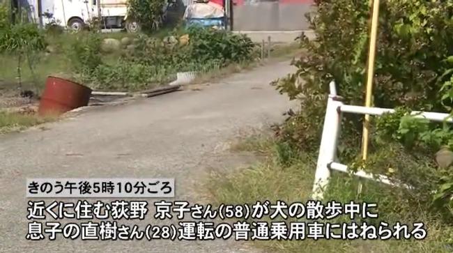 58歳女性、実家に帰る途中の息子の車にはねられ意識不明の重体
