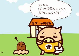 yoshibu (1)