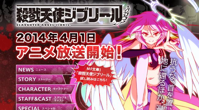 『殺戮天使ジブリール』アニメ公式サイト
