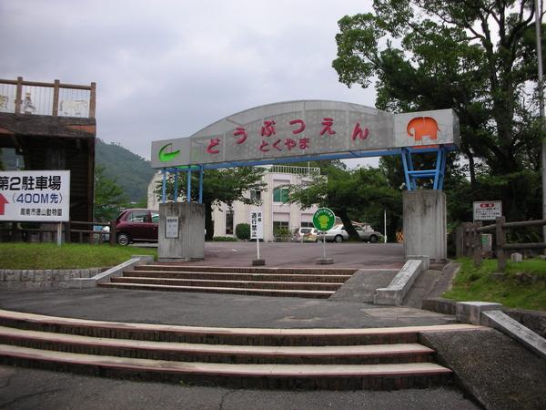 Tokuyamazoo