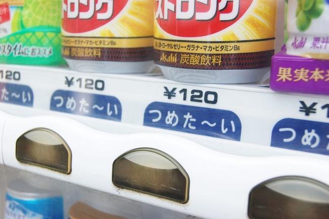 自販機で毎回10円多く入れてる者やけど