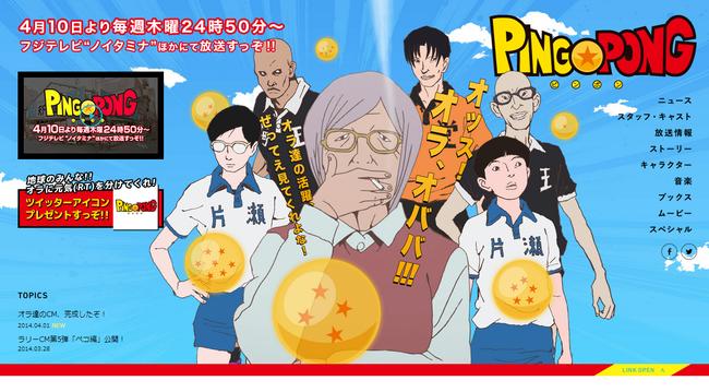 TVアニメ『ピン・ン』公式サイト