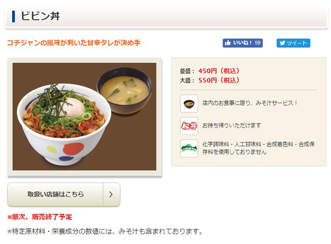 ビビン丼|メニュー|松屋フーズ