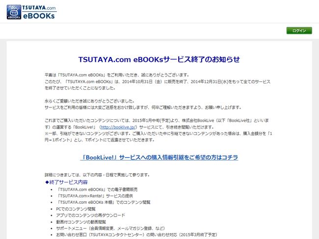 [悲報]  TSUTAYA、電子書籍ストア撤退 12月末には全サービス停止