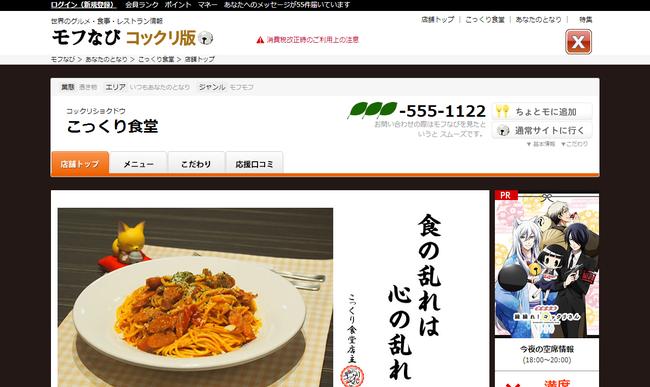 TVアニメ「繰繰れ!コックリさん」公式サイト   モフなびトップ