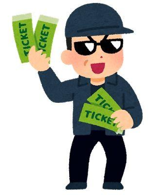【朗報】 チケット転売規制法が成立へ