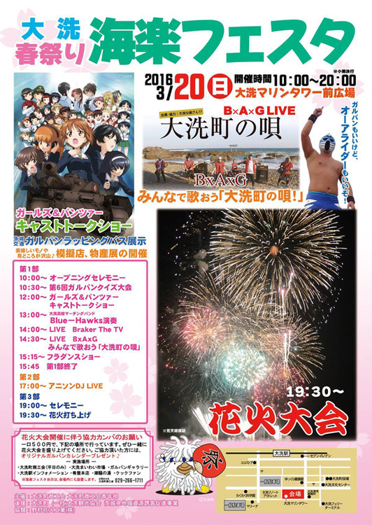 2016kairaku-festa (1)