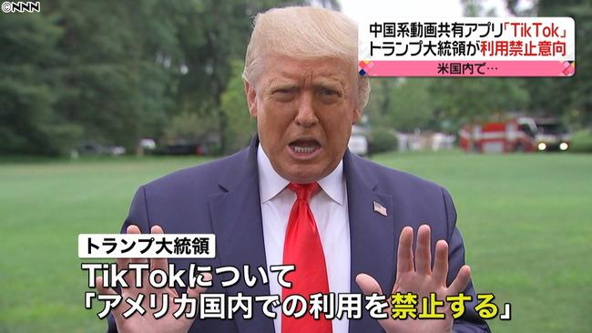 【悲報】 TikTokさん、9月15日までに買収されなければ強制閉鎖へ