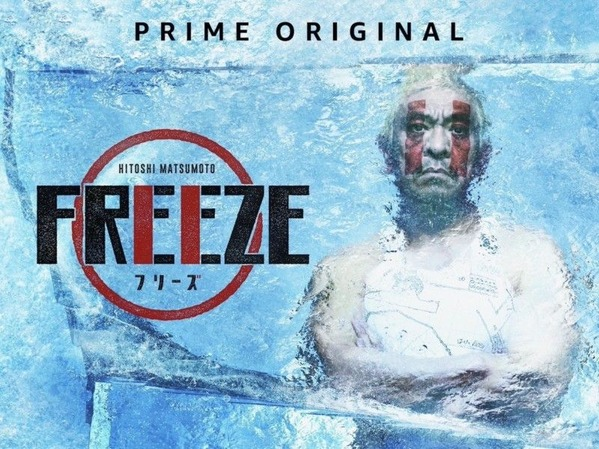 freeze (1)
