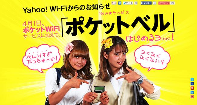 Yahoo  Wi Fi|4月1日より「・ケットベル」サービスを始めます