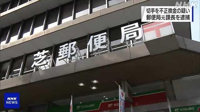 「もったいないと思った」 廃棄される切手を着服、約2億7千万円を着服した元局員の男を逮捕