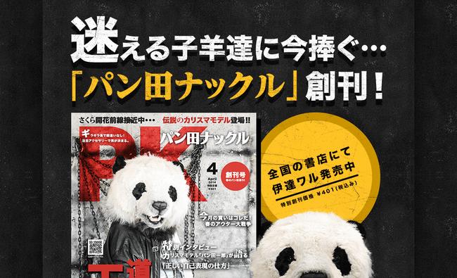 漢の最強ファッション聖書!パン田ナックル創刊!