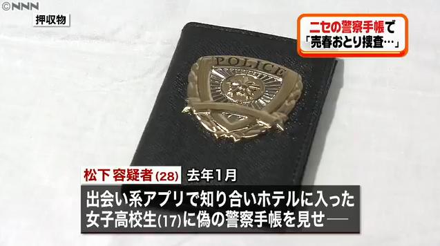 「おとり捜査」警官装い女子高生にわいせつ|日テレNEWS24