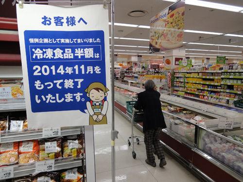 [悲報]  イトーヨーカドーが毎週水曜の冷凍食品の半額セールを中止