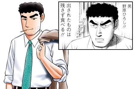 hirumeshi