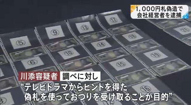 プリンターで千円札偽造した人材派遣会社経営の男(30)を逮捕