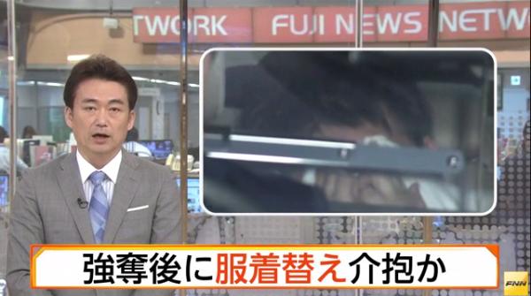 強奪後に服着替え介抱か フジテレビ系(FNN)    Yahoo ニュース