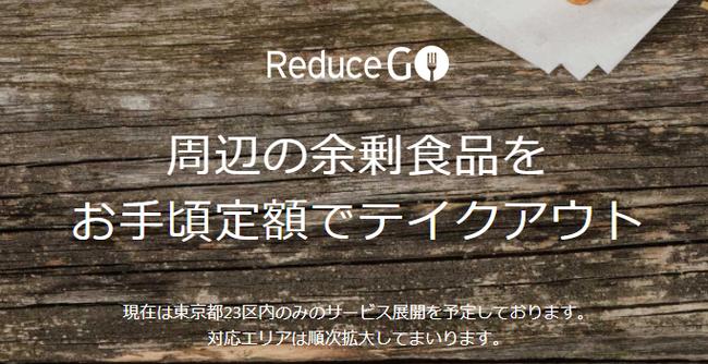 Reduce GO