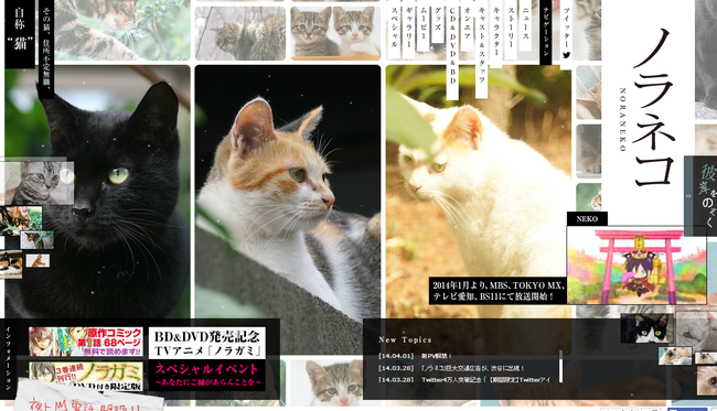 TVアニメ「ノラガミ」公式サイト