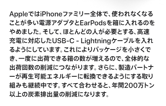 iPhone-12とiPhone-12-mini-Apple(日本)