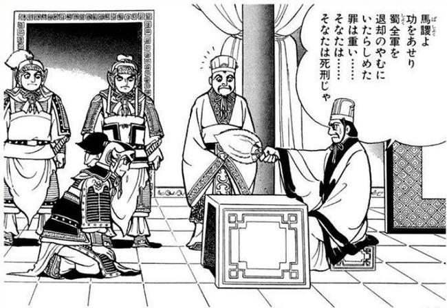 諸葛亮「あのさあ、城を固く守れって言ったよね?」 馬謖「はあ...」