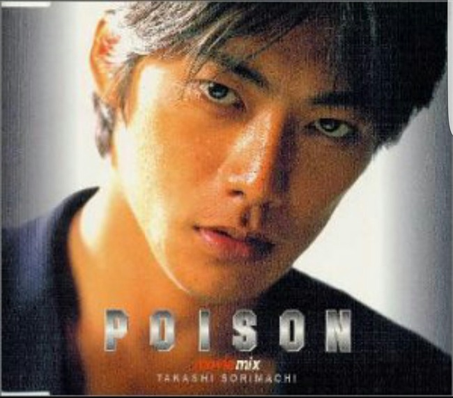 【悲報】 反町隆史さんのpoison、結局何が言いたいのかわからない
